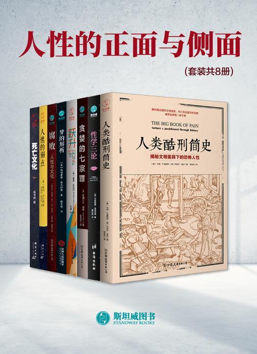 人性的正面与侧面(套装共8册)