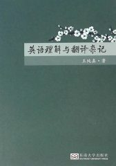 英语理解与翻译杂记