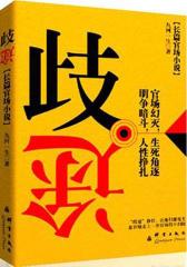 官场小说:歧途