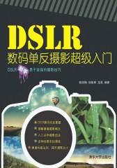 DSLR数码单反摄影超级入门(仅适用PC阅读)