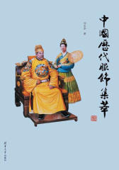 中国历代服饰集萃