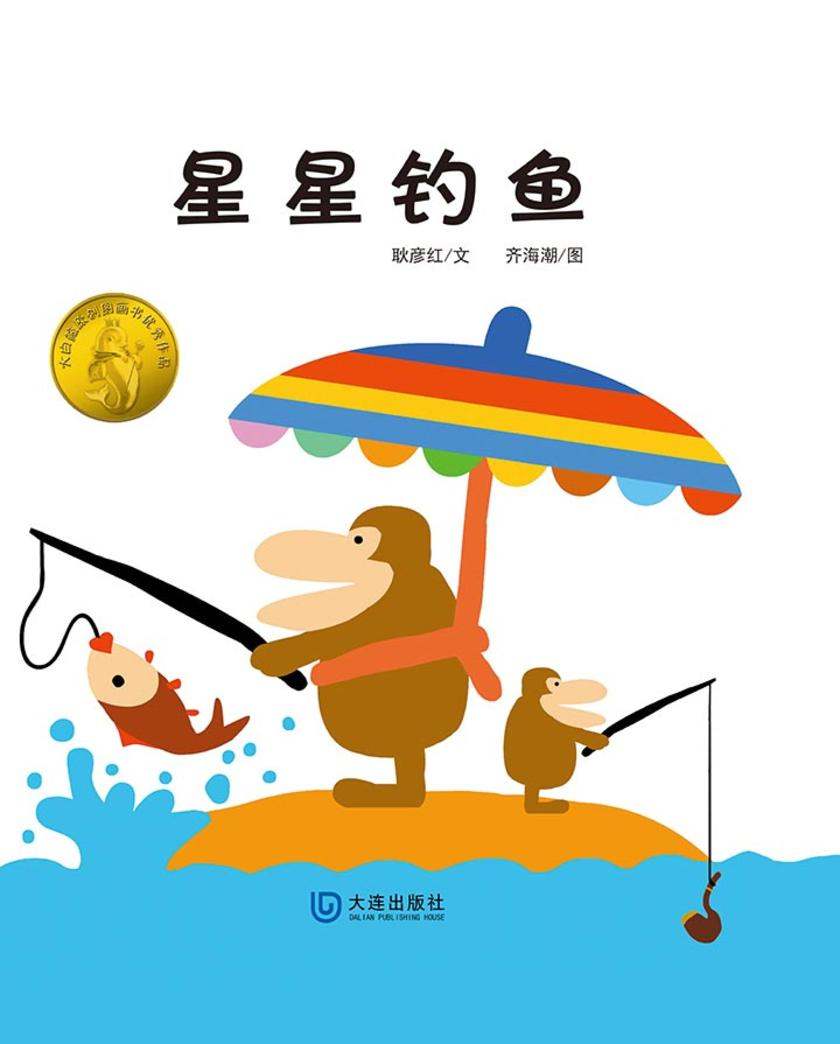大白鲸原创图画书优秀作品:星星钓鱼