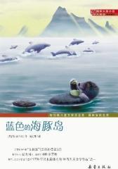 国际大奖小说·升级版——蓝色的海豚岛(试读本)(仅适用PC阅读)