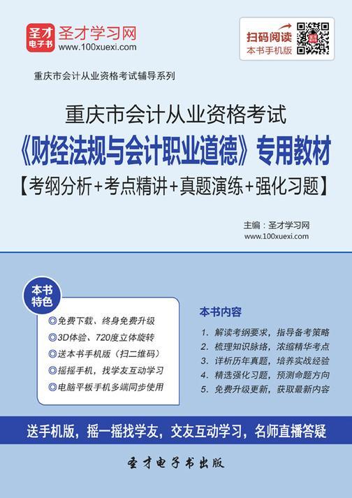 2016年重庆市会计从业资格考试《财经法规与会计职业道德》专用教材【考纲分析+考点精讲+真题演练+强化习题】