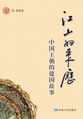 江山的来历:中国王朝的建国故事(仅适用PC阅读)