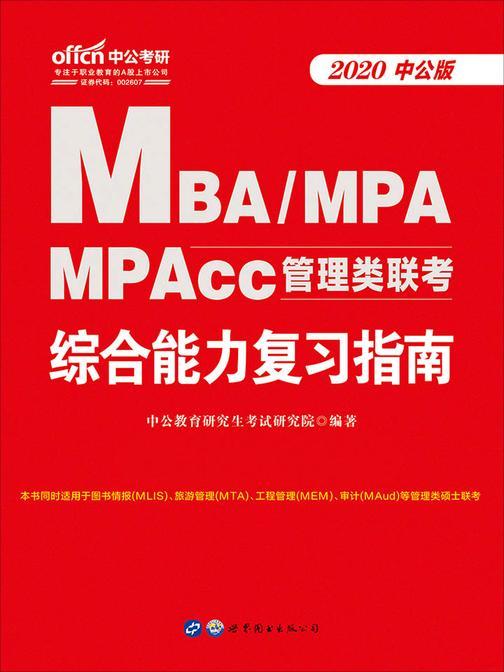 中公2020MBA、MPA、MPAcc管理类联考综合能力复习指南
