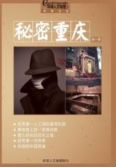 秘密重庆第I季(特刊)(仅适用PC阅读)