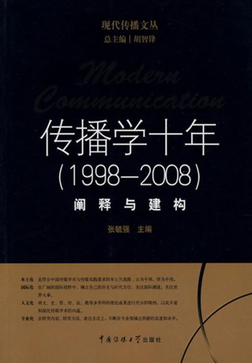 传播学十年(1998—2008):阐释与建构