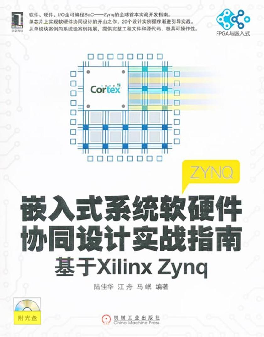 嵌入式系统软硬件协同设计实战指南:基于Xilinx ZYNQ(光盘内容另行下载,地址见书封底)(仅适用PC阅读)