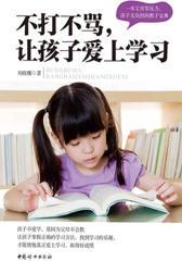 不打不骂让孩子爱上学习