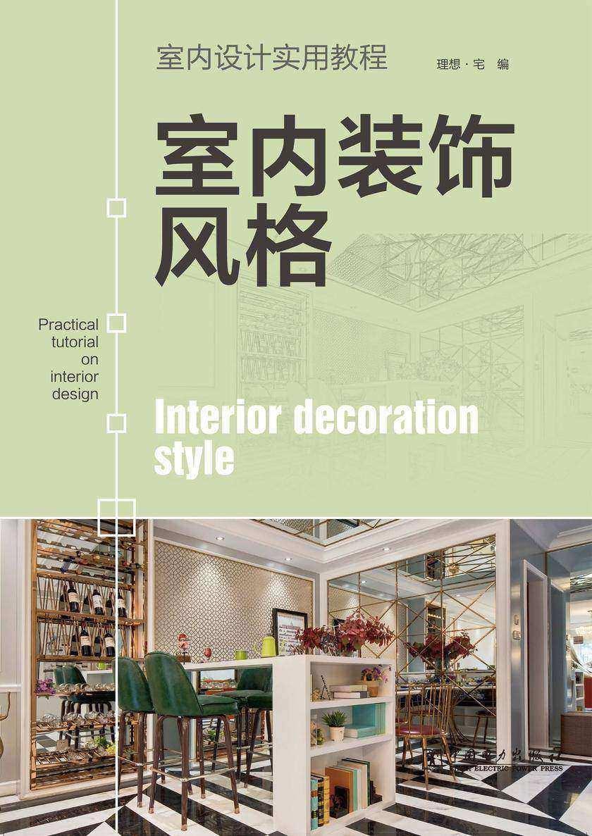 室内设计实用教程 室内装饰风格