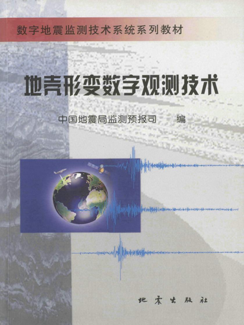 地壳形变数字观测技术(仅适用PC阅读)