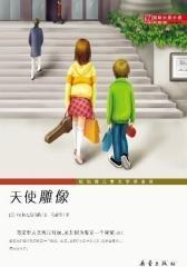 国际大奖小说·升级版——天使雕像(试读本)(仅适用PC阅读)