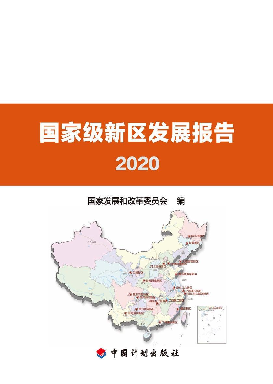 国家级新区发展报告2020