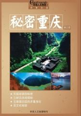 秘密重庆第III季(特刊)(仅适用PC阅读)