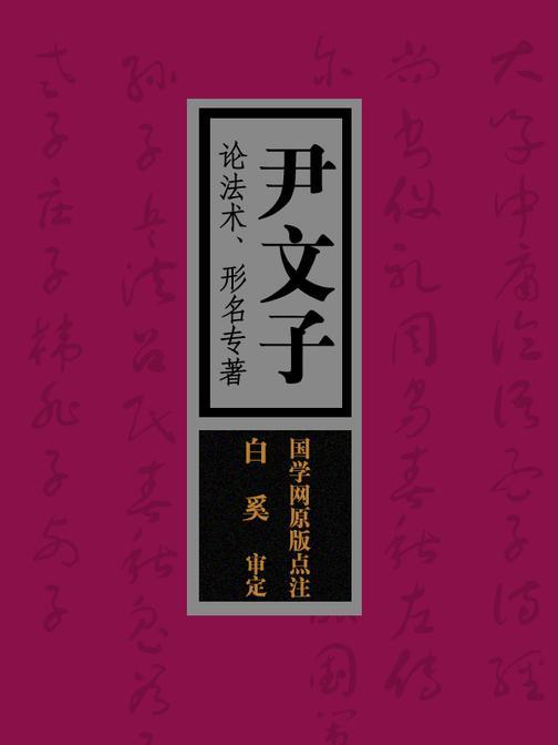 尹文子:论法术、形名专著(国学网原版点注,白奚审定)
