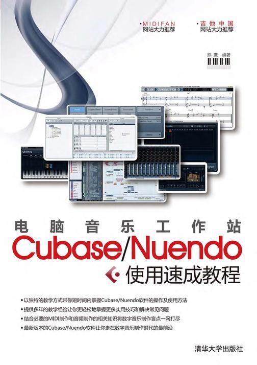电脑音乐工作站Cubase/Nuendo使用速成教程