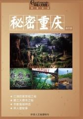 秘密重庆第IV季(特刊)(仅适用PC阅读)