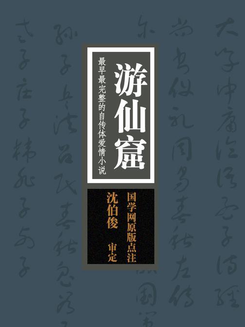 游仙窟:最早最完整的自传体爱情小说(国学网原版点注,沈伯俊审定)