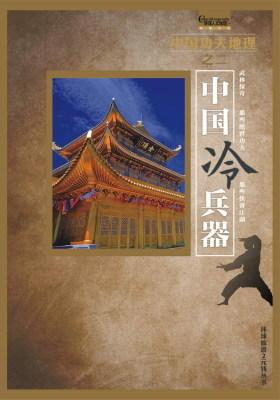 中国冷兵器(电子杂志)(仅适用PC阅读)
