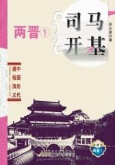 司马开基·两晋①(仅适用PC阅读)