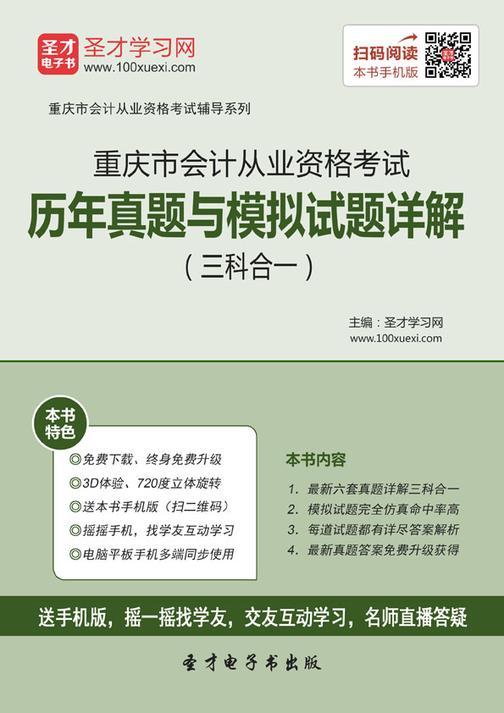 2016年重庆市会计从业资格考试历年真题与模拟试题详解(三科合一)