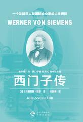 """西门子传:一个发明巨人和国际企业家的人生历程(西门子公司内部誉为""""教义""""的传记。)"""