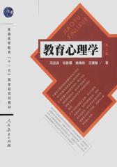 """教育心理学(第二版)(普通高等教育""""十一五""""国家级规划教材)"""