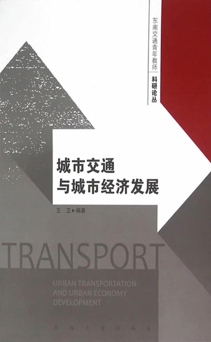 城市交通与城市经济发展