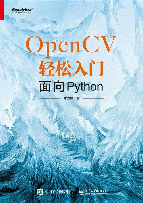 OpenCV轻松入门:面向Python