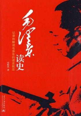 毛泽东读史:记录和解读毛泽东的读史批注(仅适用PC阅读)