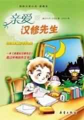 国际大奖小说——亲爱的汉修先生(试读本)(仅适用PC阅读)