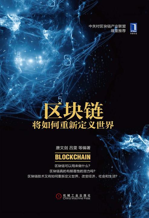 区块链将如何重新定义世界