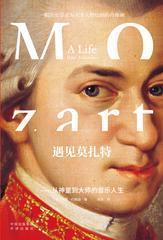 遇见莫扎特——从神童到大师的音乐人生(一本书解读西方音乐史上的旷世奇才,一幅历史学家为天才人物绘制的肖像画,音乐神童莫扎特的最新传记!)(建投书局策划)
