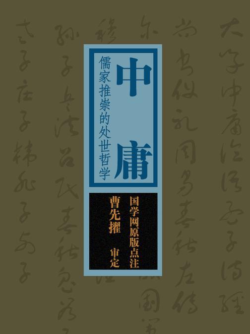 中庸:儒家推崇的处世哲学(国学网原版点注,曹先擢审定)