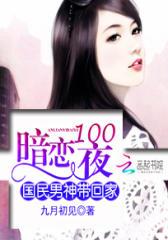 暗恋1001夜:国民男神带回家