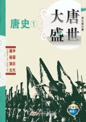 大唐盛世·唐史①(仅适用PC阅读)