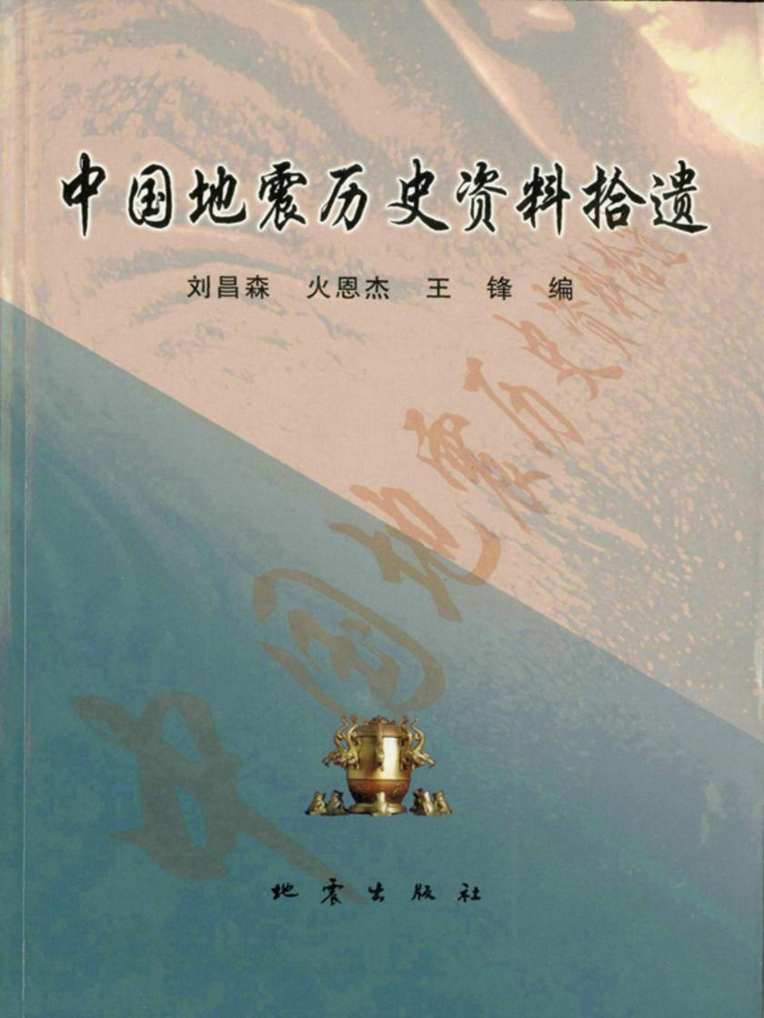 中国地震历史资料拾遗(仅适用PC阅读)