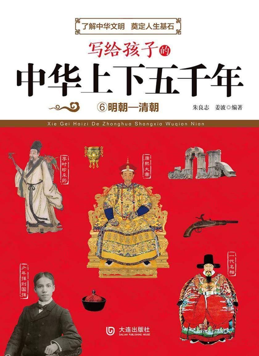 写给孩子的中华上下五千年:明朝—清朝