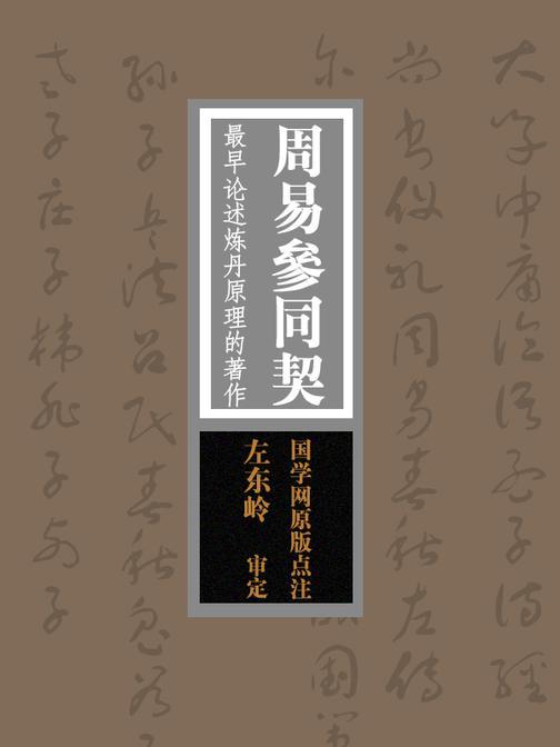 """周易参同契:最早论述炼丹原理的著作,""""万古丹经王"""""""