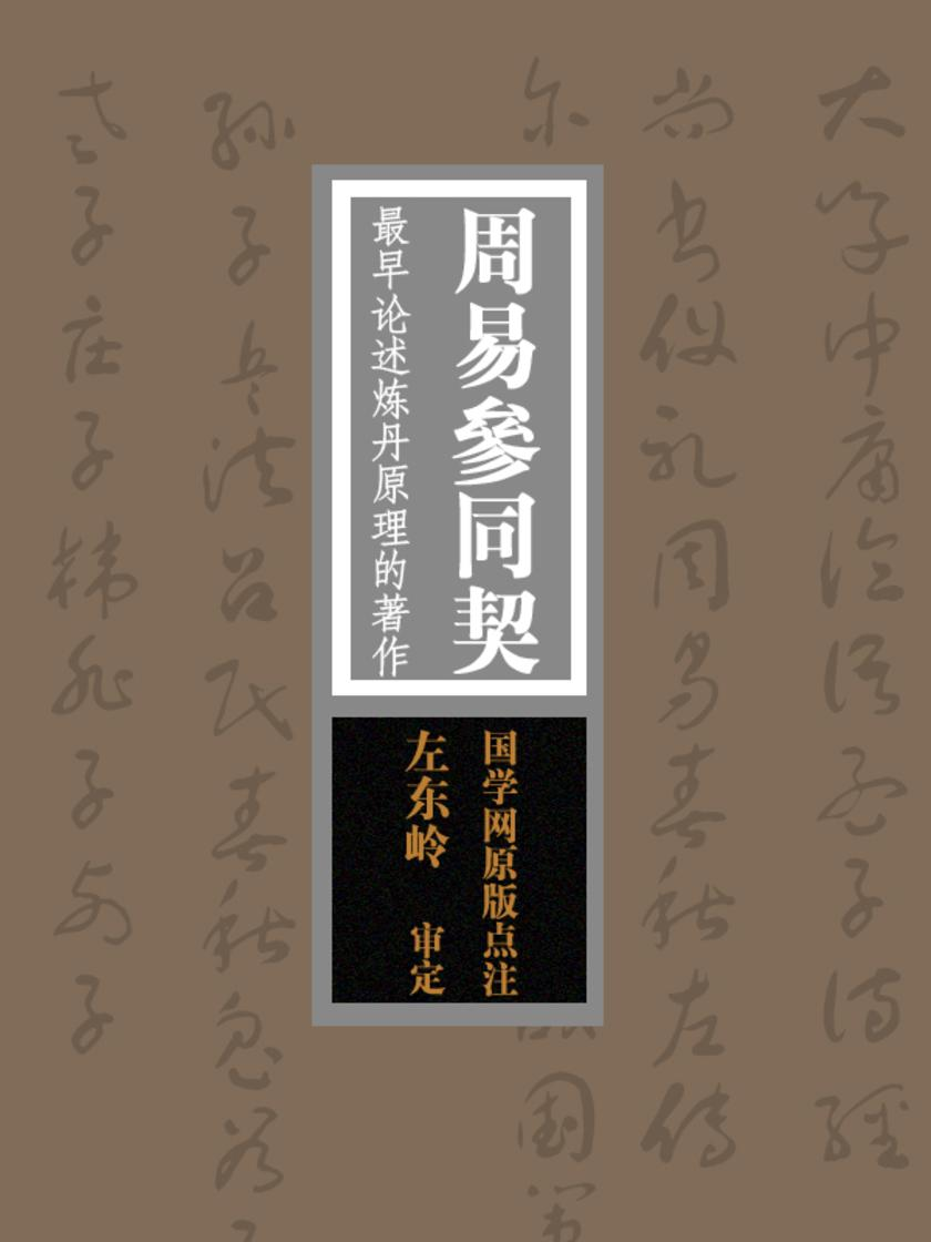 """周易参同契:最早论述炼丹原理的著作,""""万古丹经王""""(国学网原版点注,左东岭审定)"""