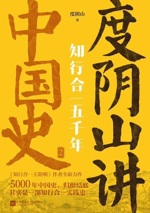 知行合一五千年:度阴山讲中国史.2【适合大众口味的历史文化读本!】