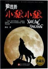 狼图腾:小狼小狼(典藏版)(试读本)