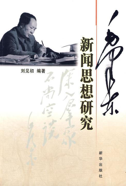 毛泽东新闻思想研究