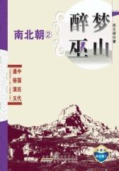 醉梦巫山·南北朝②(仅适用PC阅读)