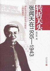 转折关头:张闻天在1935——1943
