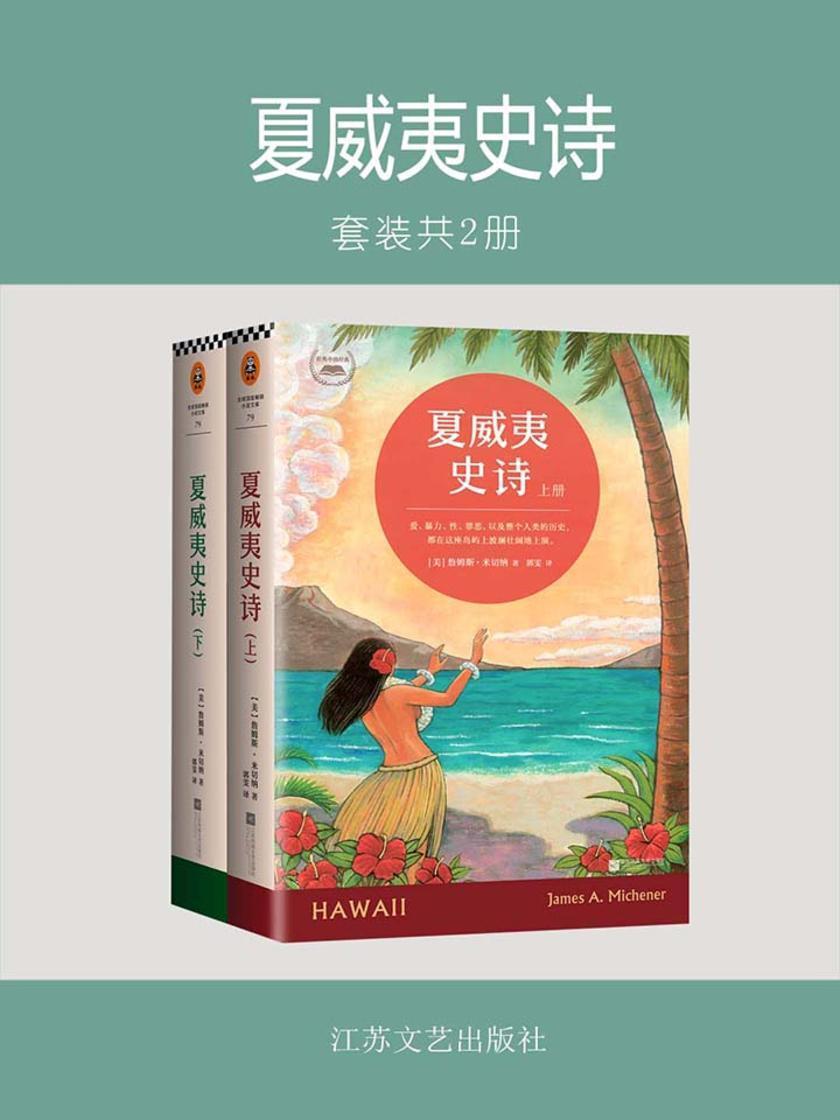 夏威夷史诗(共2册)