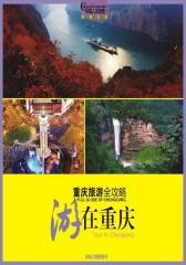 重庆旅游全攻略·游在重庆(仅适用PC阅读)