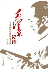 毛泽东读诗:记录和解读毛泽东的读诗批注