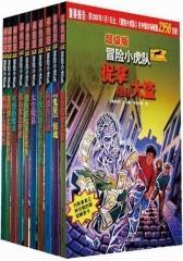 超级版冒险小虎队丛书(全10册)(试读本)(仅适用PC阅读)